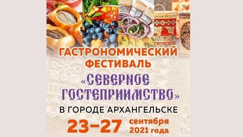 Фестиваль «Северное гостеприимство» начался в Архангельске