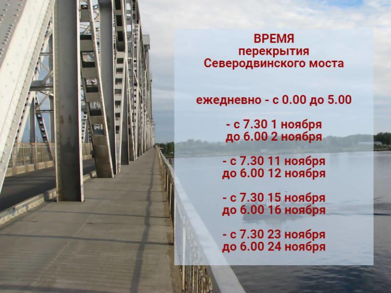 Северодвинский мост закроют на ремонт 1 ноября